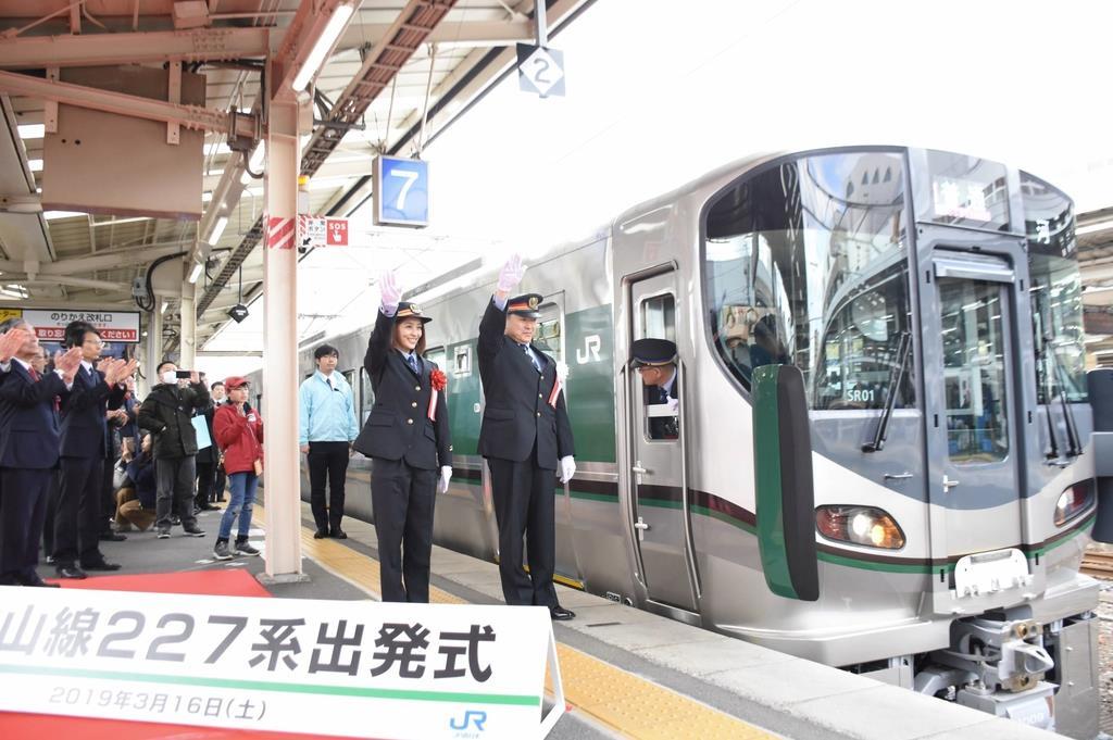 近畿初導入の新型車両「227系」の出発式=JR和歌山駅