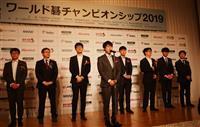 ワールド碁チャンピオンシップ開幕 井山五冠世界一目指す