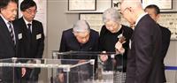 両陛下、ハゼやタヌキの研究実績展示をご覧