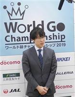 井山五冠「ワールド碁」4強へ、張栩名人は敗退