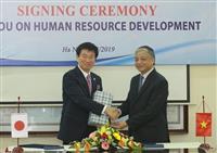 ベトナム政府と介護人材確保で覚書 千葉県知事「しっかり受け入れ体制整備」