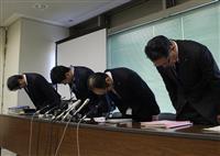 【尼崎いじめ】学校現場の意識の低さ謝罪 職員の処分も検討