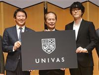 UNIVASが社員総会 シンポジウムも開催 大学スポーツ活性化へ