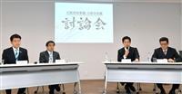 大阪ダブル選 候補予定者討論会 都構想めぐり議論
