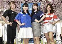 ジャージーでショー ラグビーW杯イベント 神奈川