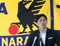 サッカー元日本代表・楢崎正剛さん「地元へ恩返ししたい」 ならでんフィールドで引退報告