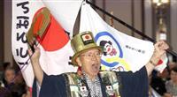 「オリンピックおじさん」山田直稔氏が死去