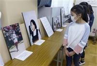 「とても悲しい」 横田めぐみさんの母校で拉致問題の授業 写真展も開催