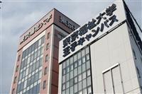 東京福祉大の補助金不交付も 留学生の履修状況など実地調査へ