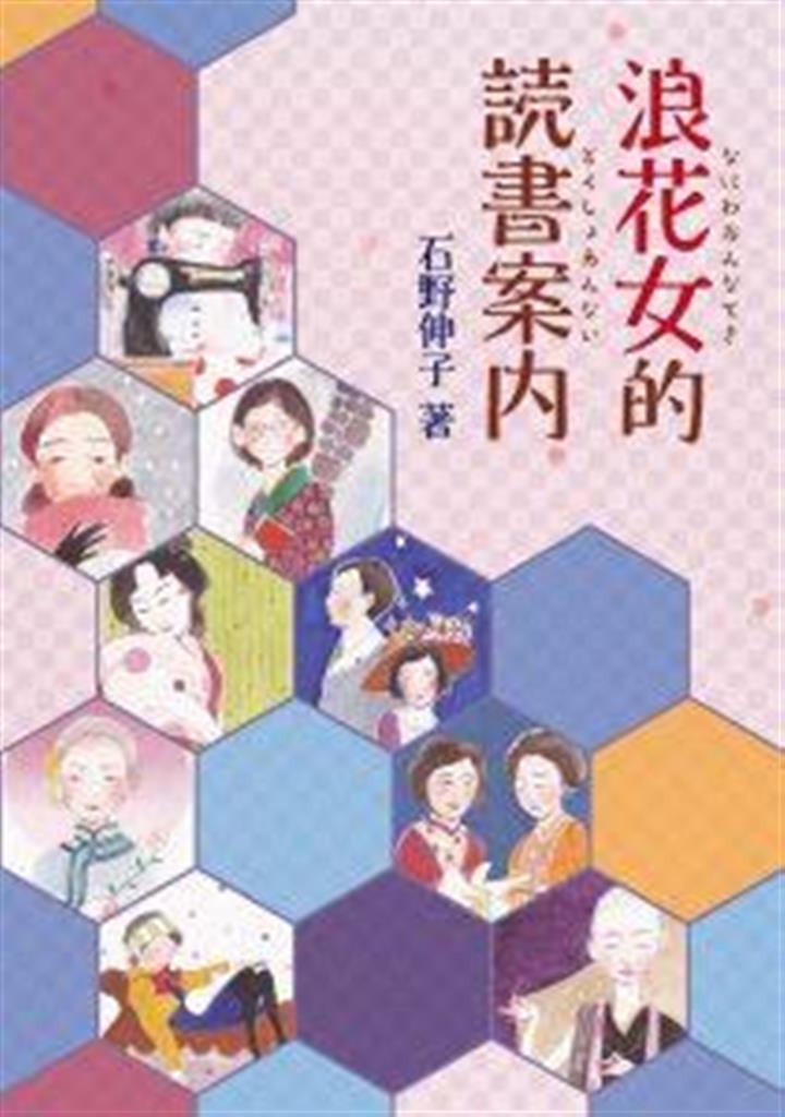 産経新聞特別記者・編集委員の石野伸子著「浪花女的読書案内」
