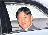 陛下、皇太子さま、秋篠宮さまが皇居でご会談