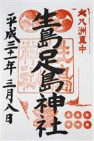 【御朱印巡り】長野・上田 生島足島神社 名将も祈願 「生命力」と「満足」