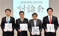 統一地方選、21日スタート 焦点は大阪ダブル選