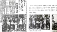 韓国の小6教科書、無関係写真を「徴用工」写真と掲載