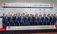 ジャパンショッピングツーリズム協会、訪日客誘客へ東北支部設立