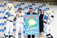 西武がライオンをセーブ 本塁打1本で1万円寄付