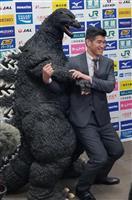 柔道は「ゴジラジャパン」代表に愛称「力強い」