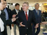 JOC会長辞任表明 仏も報道 トーマス・バッハ会長の意向大きく