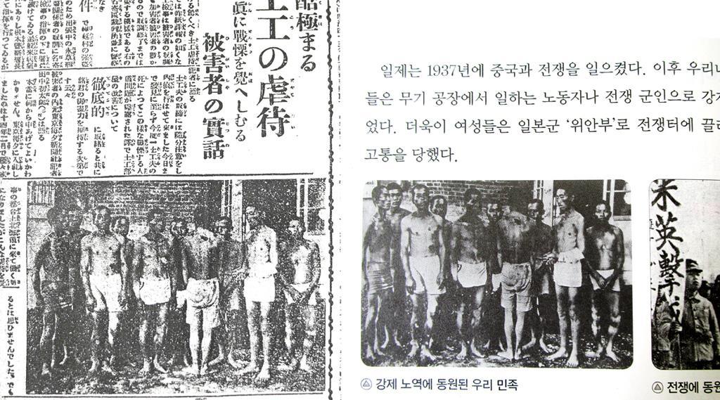 韓国、虚偽資料で組織的妨害工作 転用された写真