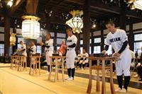 龍谷大平安ナインが西本願寺参拝