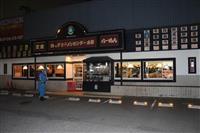 暴力団関係者が死亡 横浜のラーメン店で刺されたか
