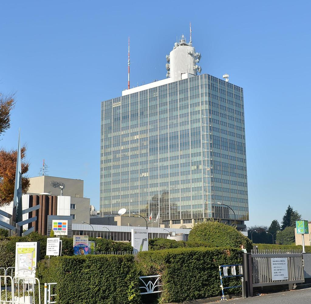 NHK放送センター=東京都渋谷区(納冨康撮影)