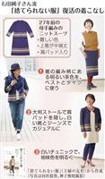 「捨てられない服」でおしゃれを スタイリスト・石田純子さん新刊