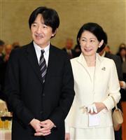 秋篠宮ご夫妻、6月にポーランド、フィンランドご訪問へ