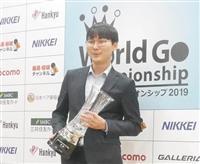 韓国の朴廷桓九段、「ワールド碁」3連覇
