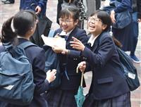 2万2291人に春 兵庫・公立高で合格発表