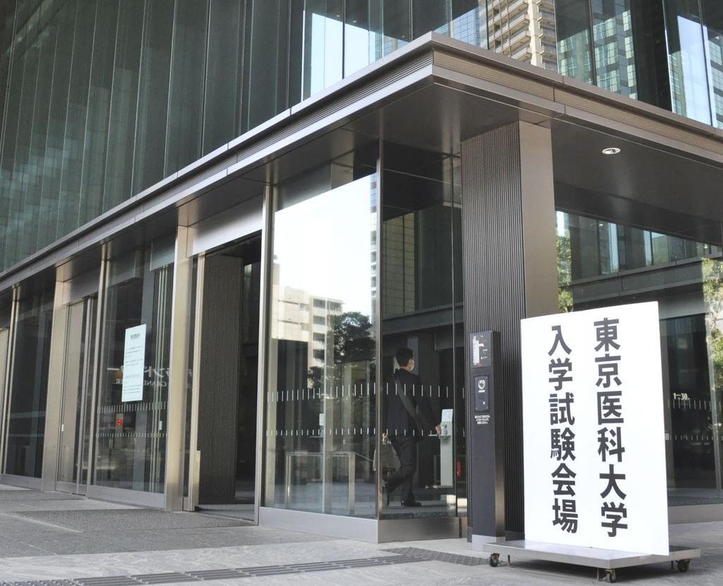 今年度の私立大補助金 東京医科大は不交付 東京福祉大など15校は減額