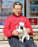 道の駅で「招き猫」人気 捨てネコ3匹に救いの手 豊岡・神鍋高原