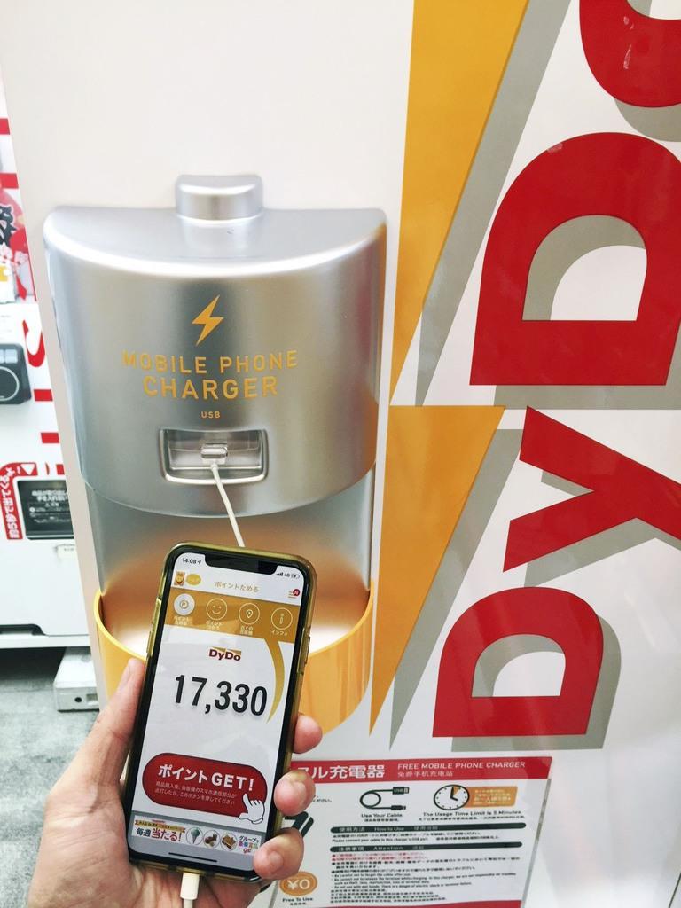 ダイドードリンコの自動販売機に設置された充電器