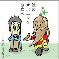 【痛み学入門講座】多彩な薬理効果「紅参」