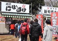 人気店並ぶ「最強ラーメン祭」始まる 栃木・小山
