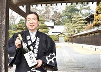 【酒蔵探訪】笠間・須藤本家 「本当の日本酒」醸す 伝統と革新の融合