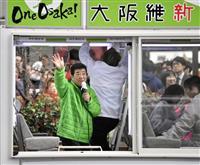 大阪ダブル選 真価問われる維新、注目は橋下氏の動向