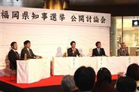 福岡知事選 公開討論会に立候補予定3氏が参加 宿泊税や市町村連携で論戦