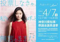 神奈川県選管、モデルに県出身女優・藤野さん ポスターやネット広告で投票呼びかけ