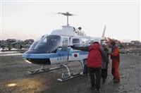 2管仙台基地の海保ヘリがラストフライト 震災時に被災者救助 23年の活動に幕