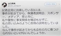「なんでうそばかり」NGT山口真帆さん、運営会見中に異議ツイート