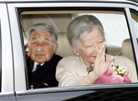 【皇室ウイークリー】(583)両陛下、祝賀行事に相次ぎご出席 皇居内の「生物の変化」ご…