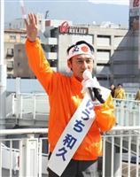 福岡知事選告示 自民分裂、3氏舌戦