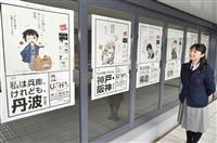 バラバラ兵庫、逆手にPR 「五国連邦」ポスターやサイトに「あるある」募集も