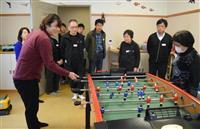 遺児支援の神戸レインボーハウスが地域住民と初の交流会