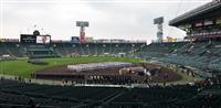 甲子園で開会式リハーサル 平成最後の選抜高校野球