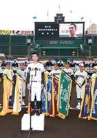 選手宣誓する広陵・秋山 リハーサルに「緊張した」