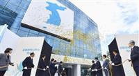 北朝鮮、南北連絡事務所を撤収 韓国に「米の顔色うかがうな」