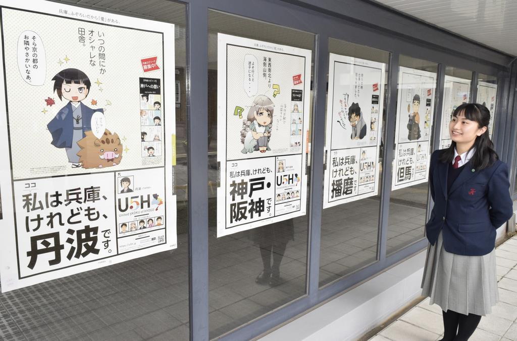 「兵庫五国連邦プロモーション」のポスターをながめる蘆田真衣さん=14日、神戸市中央区(岡本祐大撮影)