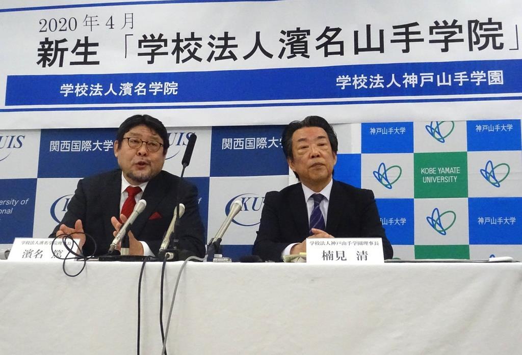 法人合併を発表した濱名学院の濱名篤理事長(左)と神戸山手学園の楠見清理事長=22日、神戸市中央区